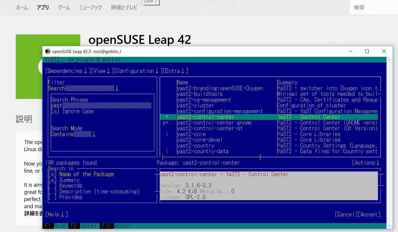 openSUSE シェルを Windows10 Subsystem for Linux (WSL) で使う_a0056607_01042234.jpg