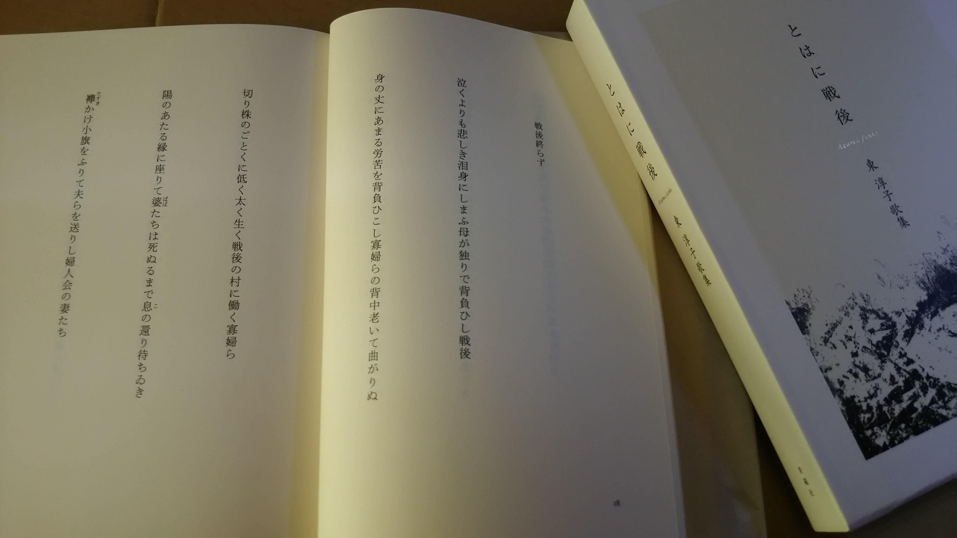 『とはに戦後』を読みつつ「日本青年」旧号を思う_c0216213_14502249.jpg