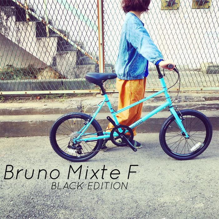 BRUNO 2017 『 MIXTE F BLACK EDITION 』ブルーノ ミニベロ ミキスト おしゃれ自転車 自転車女子 自転車ガール ポタリング_b0212032_16255957.jpg