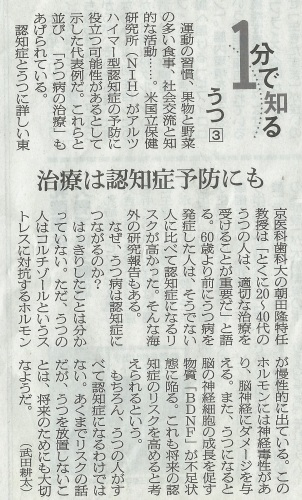 朝日新聞連載「1分で知るうつ③④」_c0338136_19003539.jpg