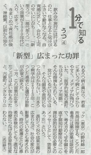 朝日新聞連載「1分で知るうつ③④」_c0338136_19003667.jpg