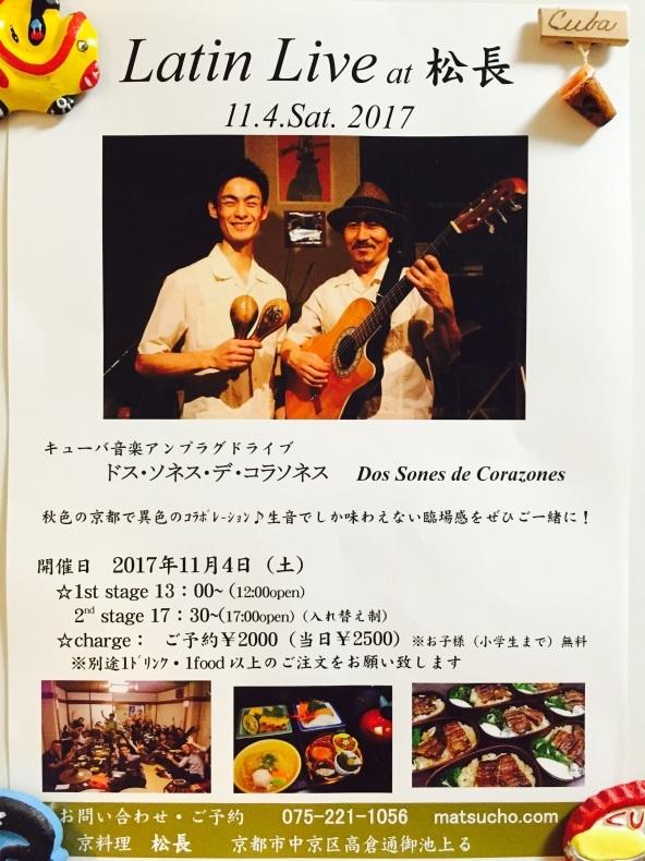 秋の京都、さんまランチ_a0103940_08362425.jpg