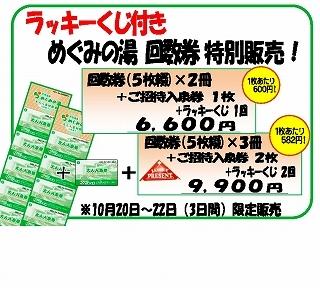 ラッキーくじ付通常回数券特別販売 27日(金)~29日(日)_c0141652_09305717.jpg