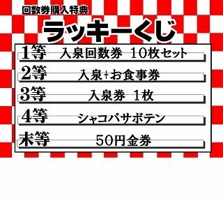 ラッキーくじ付通常回数券特別販売 27日(金)~29日(日)_c0141652_09312746.jpg