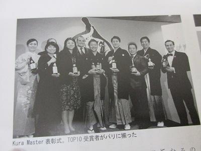 Kura Master_f0006356_11260014.jpg