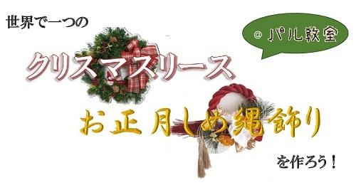 クリスマスリース&しめ縄飾り作りの会_a0239665_18501826.jpg
