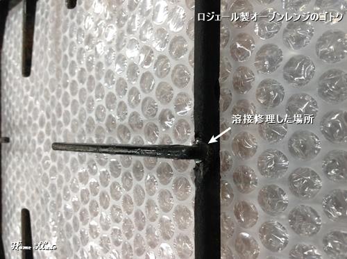ロジェール製オーブンレンジのゴトク修理_c0108065_11461501.jpeg