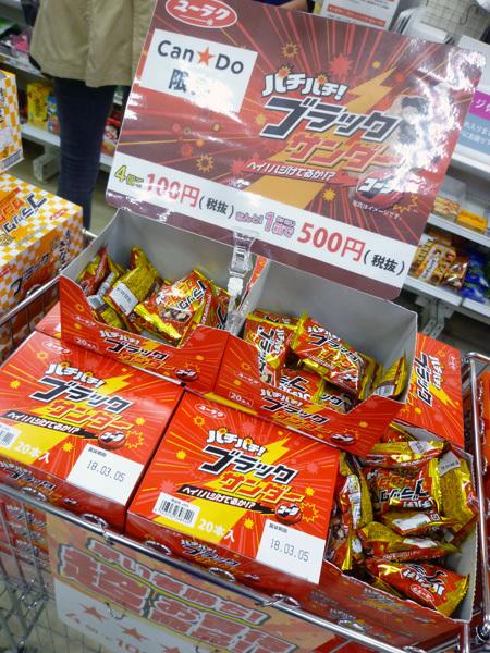 【有楽製菓株式会社】100均で購入したブラックサンダーいろいろ_c0152767_21345452.jpg