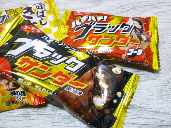 【有楽製菓株式会社】100均で購入したブラックサンダーいろいろ_c0152767_21371665.jpg