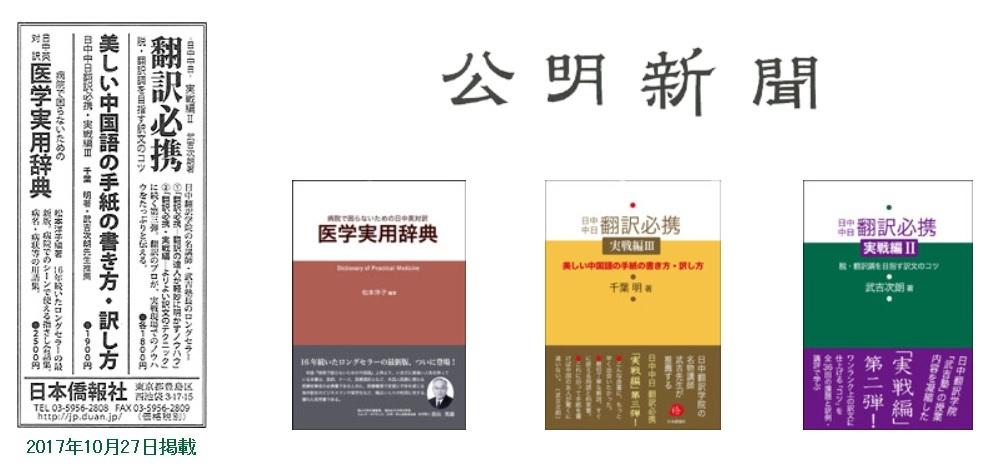 初めて公明新聞に広告出稿。日中中日 翻訳必携など実用性高い書籍を紹介_d0027795_22141519.jpg