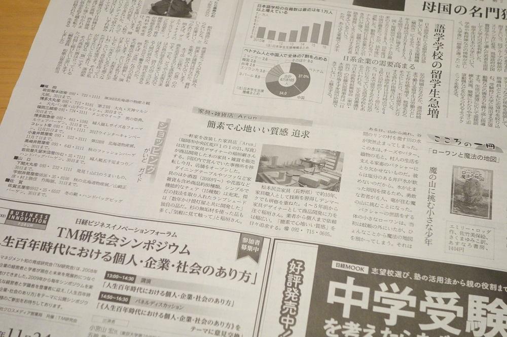 日経夕刊に記事を載せていただきました_f0271898_17194231.jpg