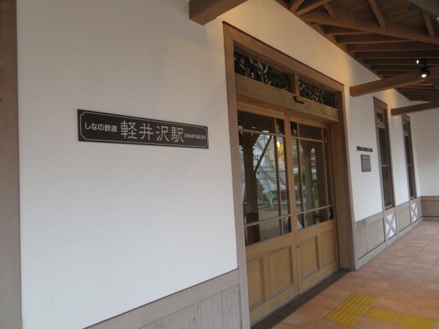 しなの鉄道「軽井沢駅」(*^^*)_d0035921_09244959.jpg