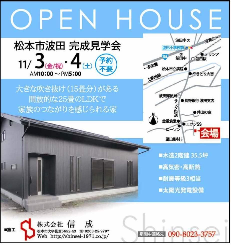 松本市波田にて、完成見学会です。_e0180332_08174969.jpg