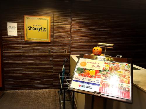 鹿児島東急REIホテル     シャングリ・ラ_e0292546_01312040.jpg