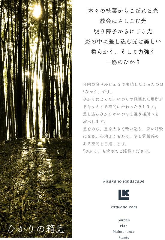 「庭マルシェ 5」出展者のご紹介 kitakano landscapeさん。_e0060555_15051480.jpg