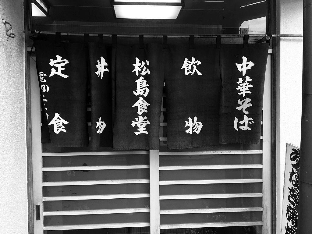 横須賀「松島食堂」でカツ丼とラーメン(並)_e0220163_17525791.jpg