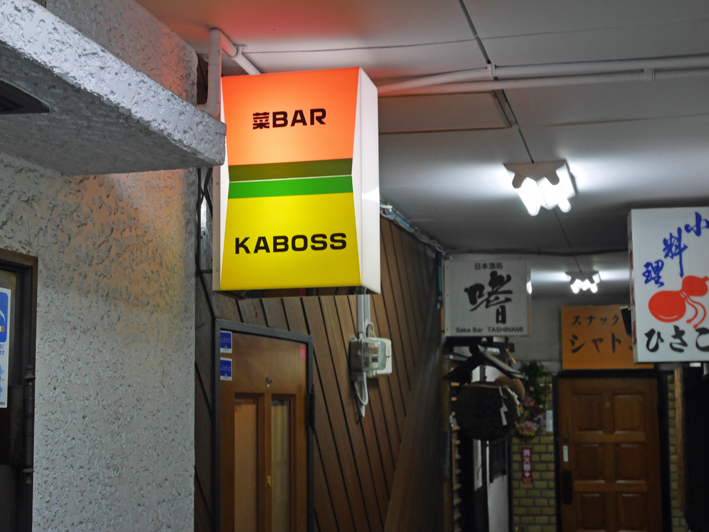 ウリはカボス酎ハイのスタンドバー:菜BAR KABOSS(大船)_c0014967_5352257.jpg