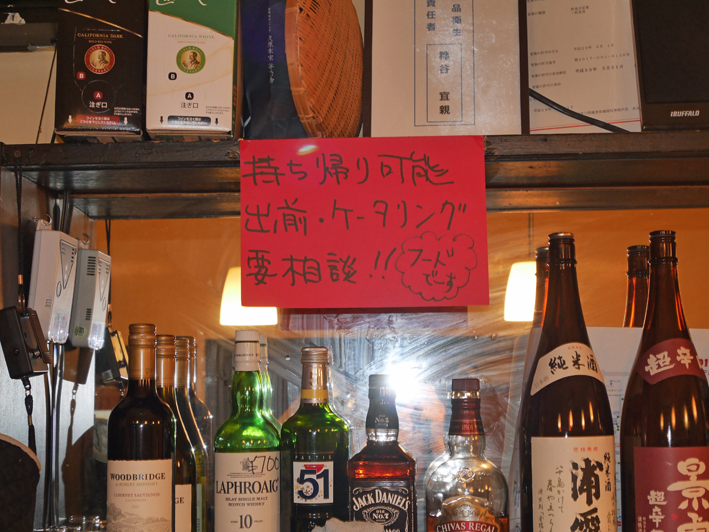 ウリはカボス酎ハイのスタンドバー:菜BAR KABOSS(大船)_c0014967_538348.jpg