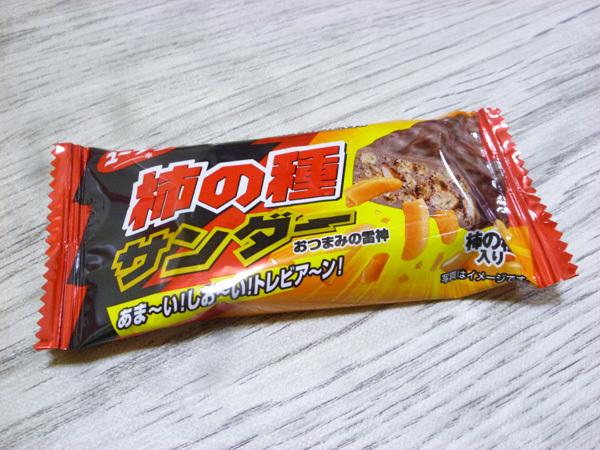 【有楽製菓株式会社】柿の種サンダー_c0152767_21325477.jpg