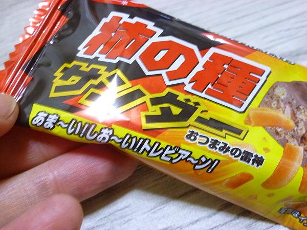 【有楽製菓株式会社】柿の種サンダー_c0152767_21335828.jpg