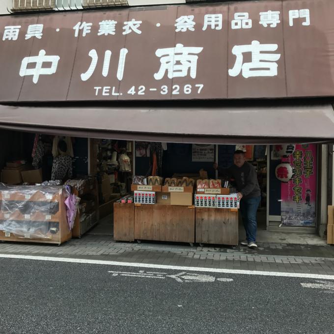 お祭り用品を扱う中川商店さんがポスターを貼って頂きました!ありがとうございます!ニューロティカの楽曲「シェリーは祭りが大好き」のPVの時に履いた足袋は中川商店_c0249274_22304405.jpg
