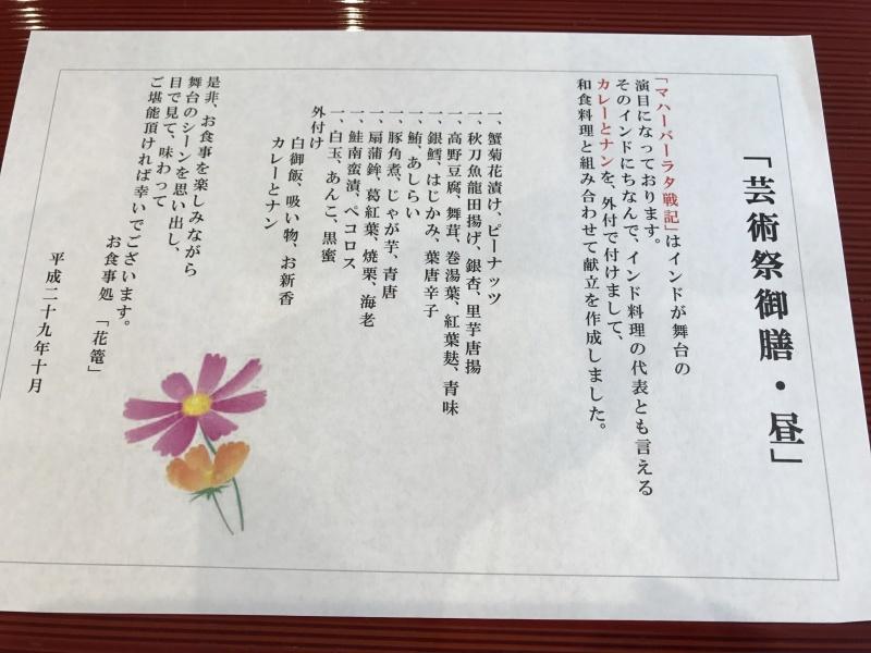 芸術祭十月大歌舞伎(歌舞伎座)_c0366777_18393615.jpg
