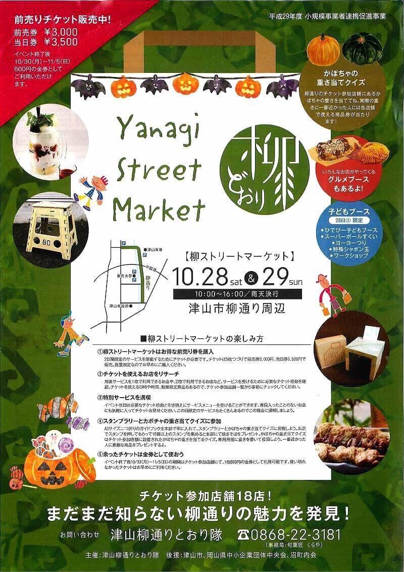 『明日10月29日(日)柳ストリートマーケットに出店します〜♬』_b0094378_19470090.jpeg