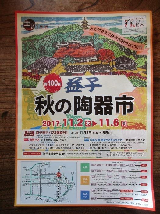 2017 益子秋の陶器市_e0303187_09280058.jpg