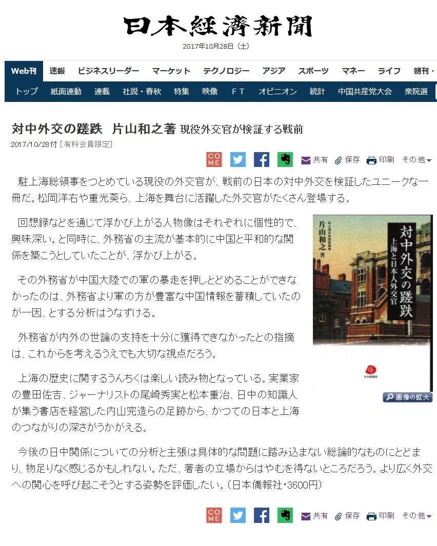 人気書籍『対中外交の蹉跌―上海と日本人外交官』、本日の日本経済新聞に紹介された_d0027795_15421085.jpg