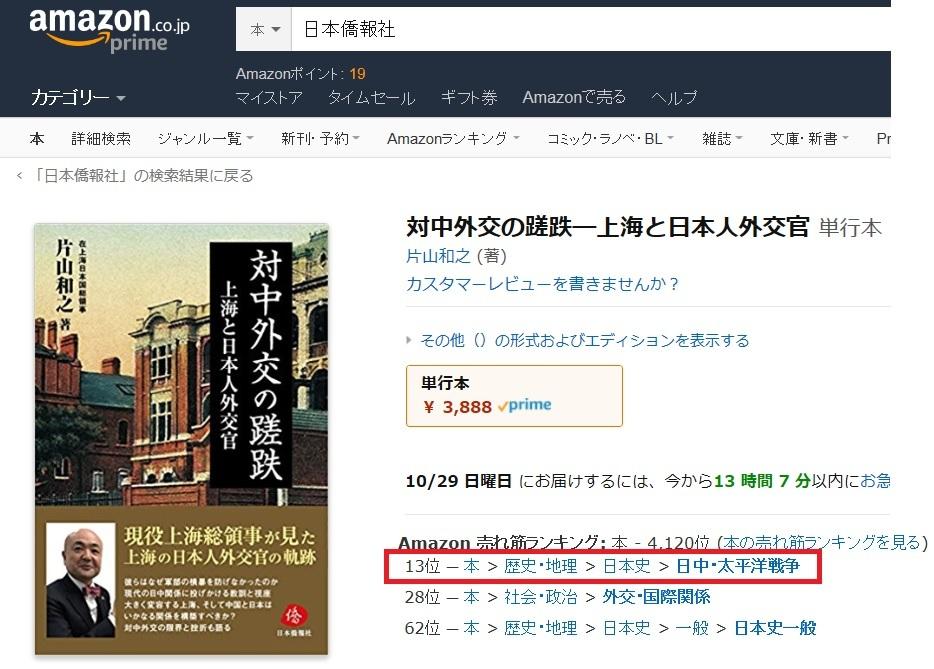 本日のアマゾンランキングは13位、『対中外交の蹉跌―上海と日本人外交官』_d0027795_20503700.jpg
