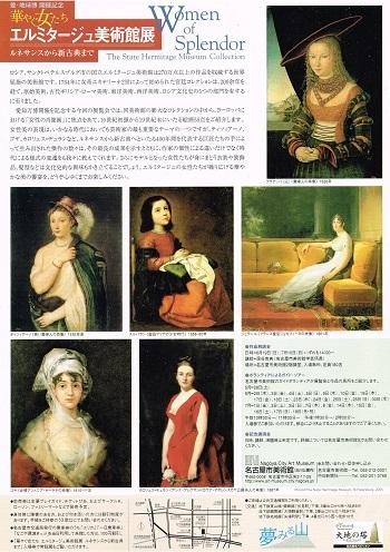 華やぐ女たち エルミタージュ美術館展_f0364509_17451415.jpg
