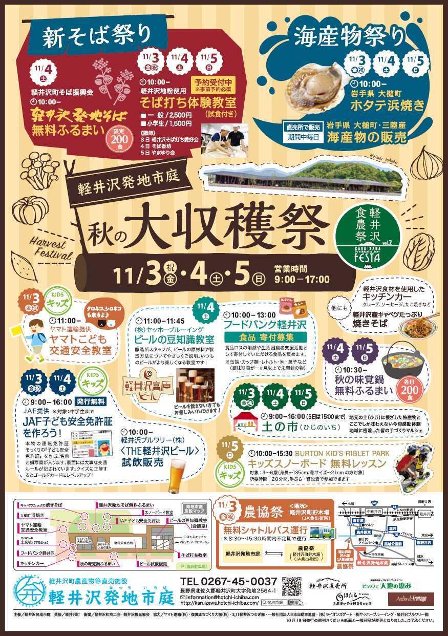 発地市庭 秋の大収穫祭!_d0035921_15101531.jpg