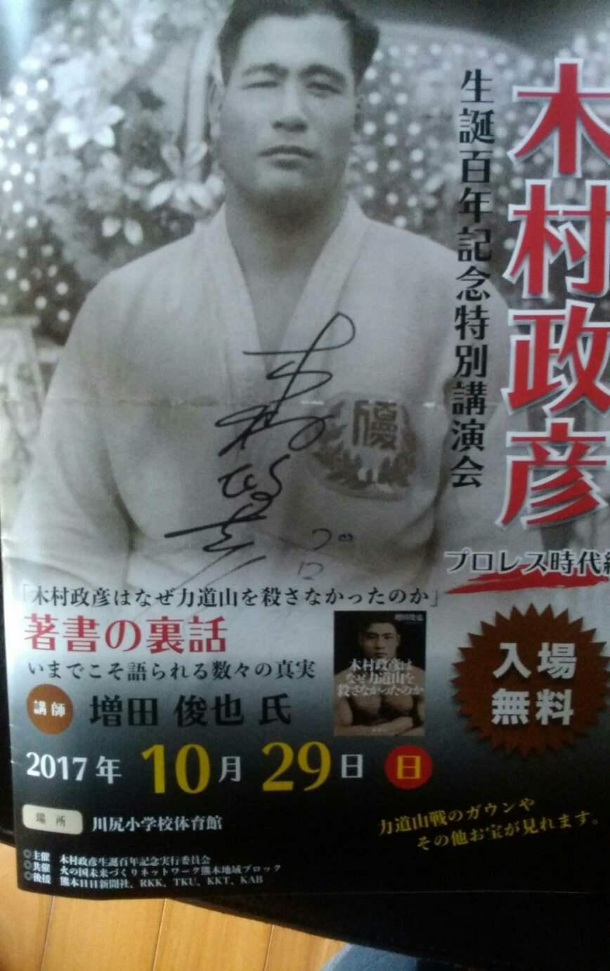 木村政彦生誕100年記念特別講演会に行ってきました_e0184224_16280166.jpg