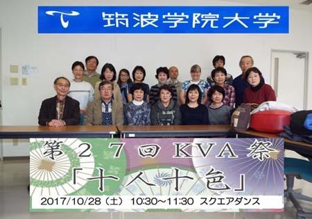 筑波学院大学 KVA祭(学園祭)&例会_b0337729_09221434.jpg