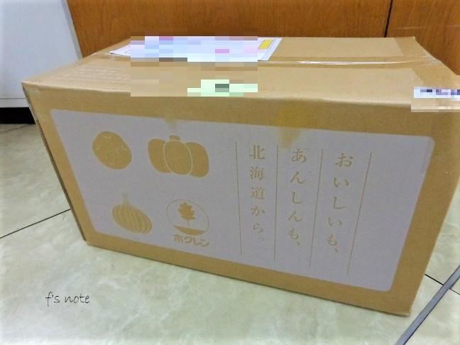 北海道の味、めちゃウマ(^^♪_d0356844_22085296.jpg