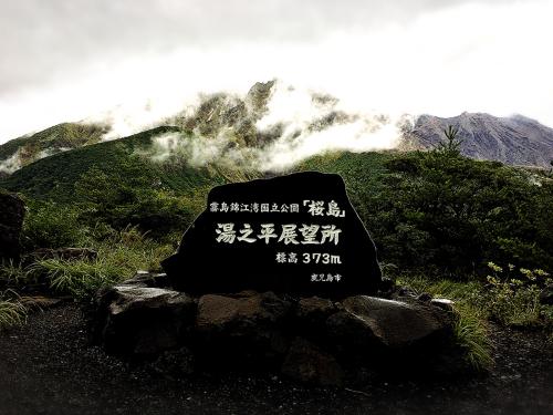 鹿児島へGo!桜島フェリー編_e0292546_11322790.jpg