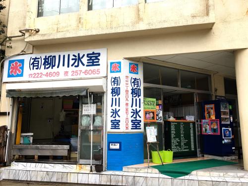 (有)柳川氷室_e0292546_13232049.jpg