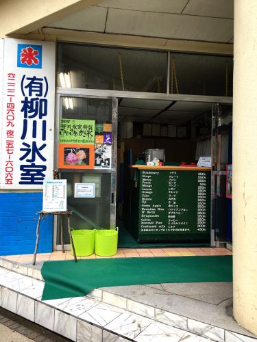 (有)柳川氷室_e0292546_13232233.jpg