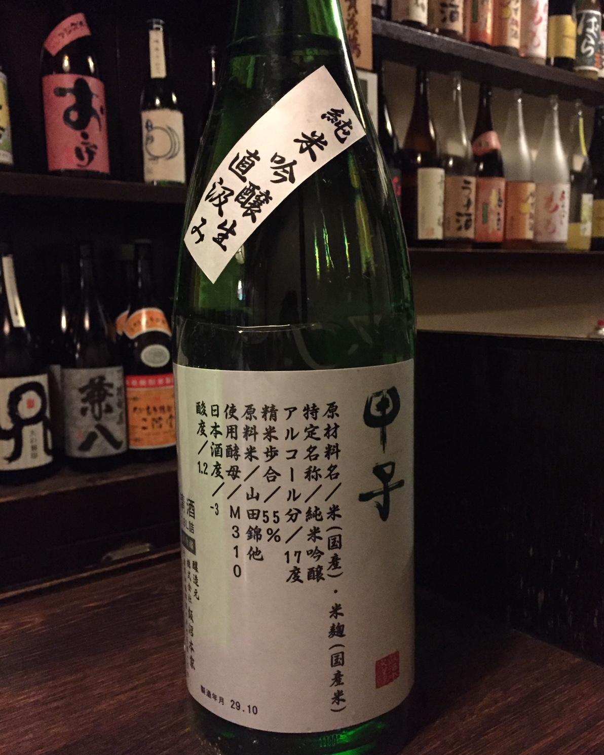 甲子 純米吟醸  無濾過生原酒 直汲み_d0205957_0245362.jpg