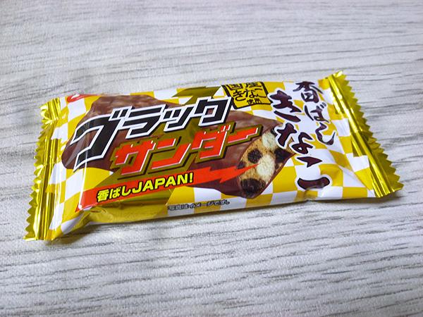 【有楽製菓株式会社】ブラックサンダー 香ばしきなこ_c0152767_19434412.jpg
