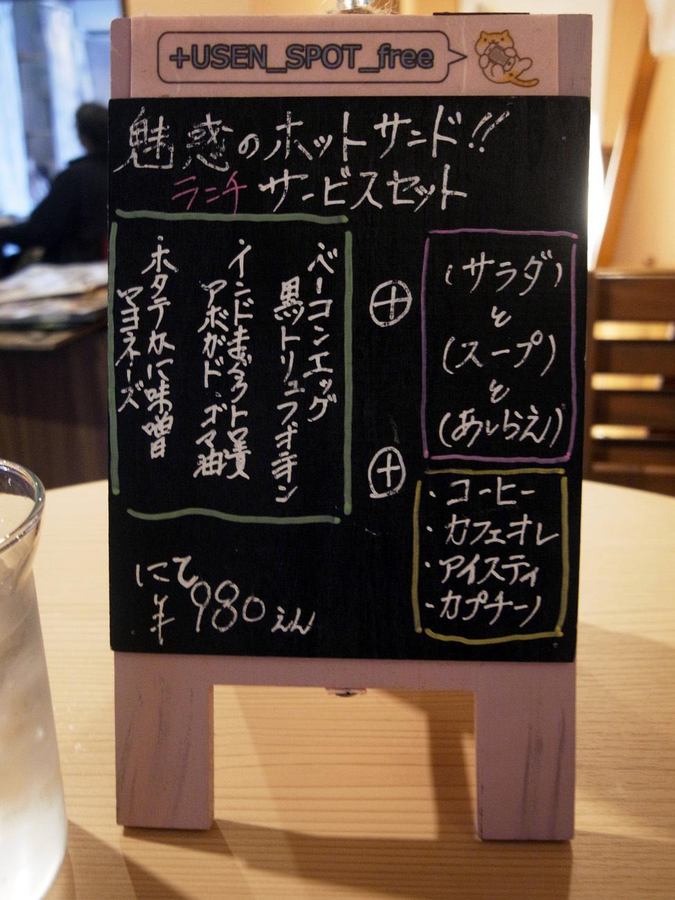 ホタテとかに味噌のホットサンドが美味しすぎる件〔かふぇ酒場 ときどき猫LA/カフェ・酒場〕_f0195971_10503155.jpg