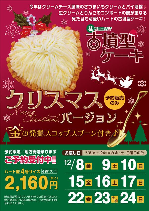 クリスマス商品のご案内_a0107782_14560434.jpg