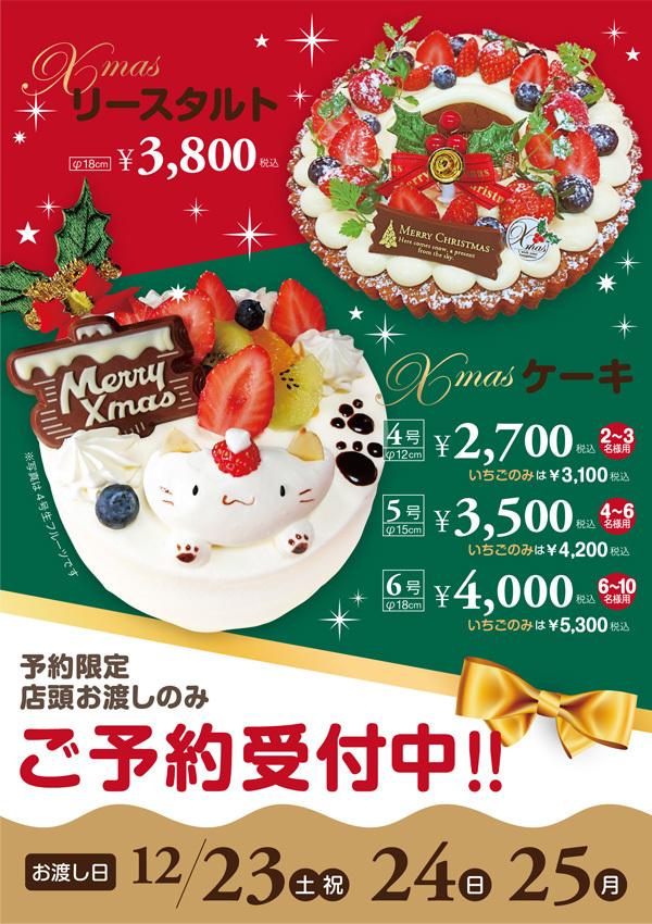 クリスマス商品のご案内_a0107782_15064555.jpg