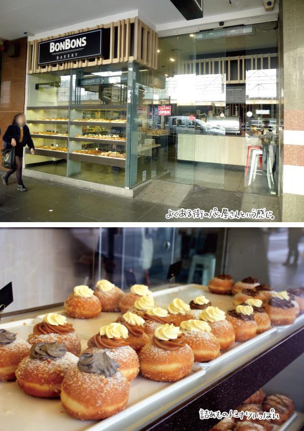 【メルボルンドーナツ旅:その5】BONBONS BAKERY【日本にもあるような街のパン屋さん】_d0272182_10480793.jpg