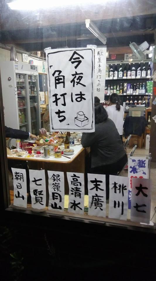 「駄菓子角打ちの日」佐伯でトライアル_c0061686_07004578.jpg