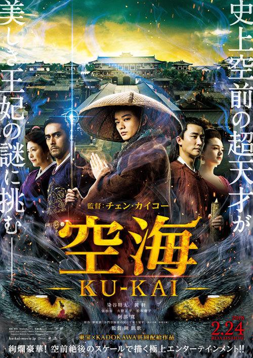 日中共同制作 空海-Ku-Kai-を見なくてはいけない理由_f0083294_21001428.jpg