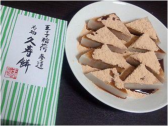 関東の久寿餅、万歳♪_b0067302_15261899.jpg