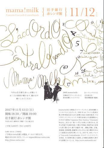 mama!milk 演奏会 Concerto L'accordo Contrabbando_f0105112_14570611.jpg