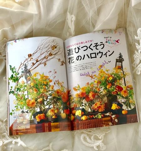 花時間秋号 ハロウィン特集 遊びつくそう「花」のハロウィン_a0042928_435522.jpg