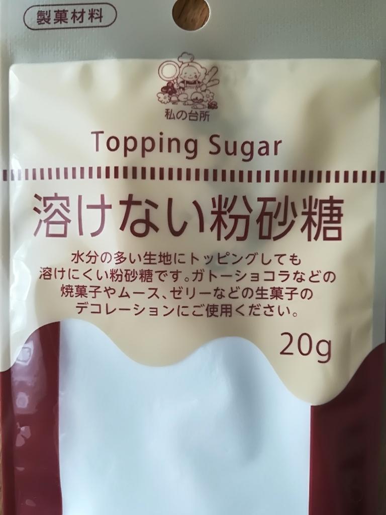 糖 粉 溶け ない